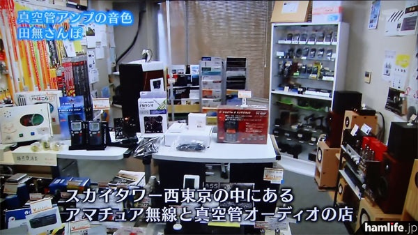 店内の紹介(テレビ朝日「若大将のゆうゆう散歩」より)