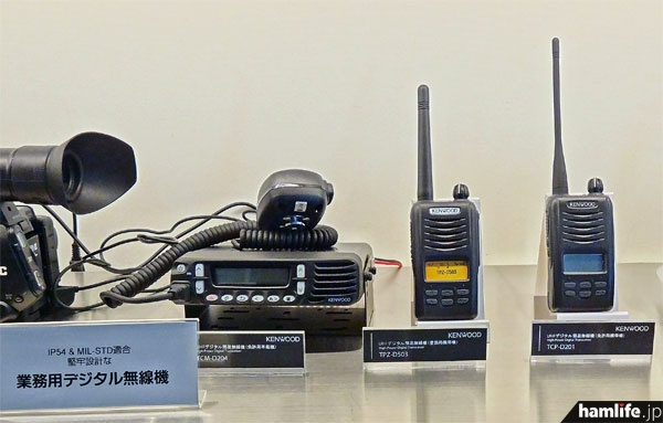 業務用デジタル無線機、351MHz帯デジタル簡易無線登録局も展示