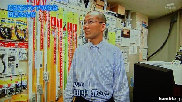 応対した同店の田中店長(JK1BAN)がアップに。背景はアマチュア無線のアンテナ類(テレビ朝日「若大将のゆうゆう散歩」より)