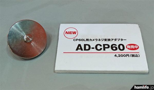 移動用アルミポール・CP60Lの先端にデジタルカメラを取り付ける際に便利な、カメラネジ変換アダプター、AD-CP60