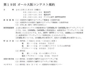 「オール大阪コンテスト」の規約(一部抜粋)