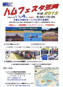 ハムフェスタ笠岡2013のポスター