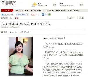朝日新聞社デジタルに掲載された、池田理代子氏のインタビューページ