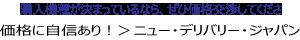ニュー・デリバリー・ジャパン