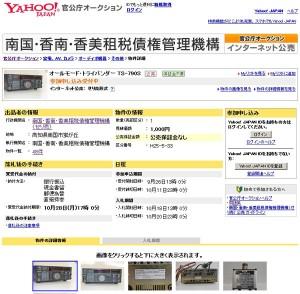 インターネット公売にTS-790Sが登場。なんと見積価額は1,000円。どういう落札価格になるか注目したい