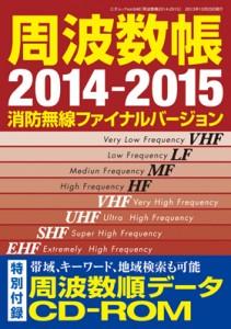 『周波数帳2014-2015』の表紙のサンプル(三才ブックス提供)