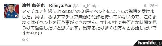 アマチュア無線資格取得のための勉強を示唆した、油井宇宙飛行士のTwitterつぶやき