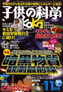 「子供の科学」2013年11月号表紙