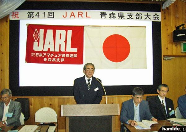 大会冒頭で挨拶を行うJARL青森県支部長のJE7JGG 佐藤 眸氏