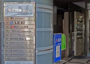 JARDが入居する、東京・巣鴨の「共同計画ビル」玄関=2013年8月撮影