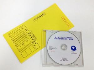 キューシーキュー企画の『第一級・第二級アマチュア無線技士 解説付き過去問題集(CD-R)』(同社Webサイトより)