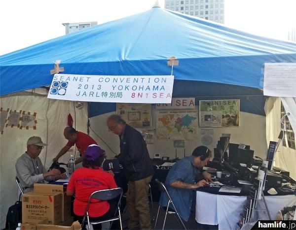 横浜の観光地「赤レンガ倉庫」の近く、運河パークの一角に仮設されたテントが8N1SEAのシャックだ=10月6日午後、横浜市中区