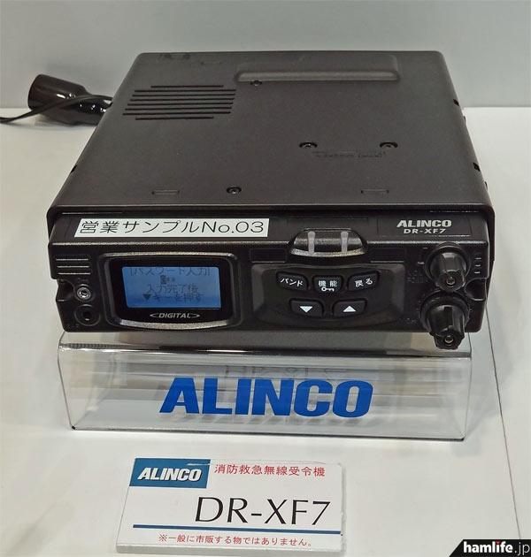 2012年に発表されたデジタル消防救急無線受令機、DR-XF7