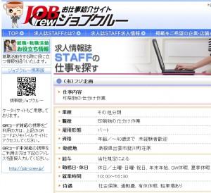 島根県内の求人情報サイトに掲載された、有限会社フジ企画のパート募集広告。職種は「印刷物の仕分け作業」とある