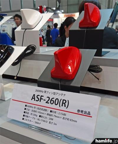 参考出品された260MHz帯用フィン型アンテナ、ASF-260(R)。鮮やかな消防車色が印象的