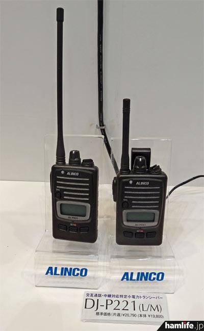特定小電力トランシーバーの新製品、DJ-P221