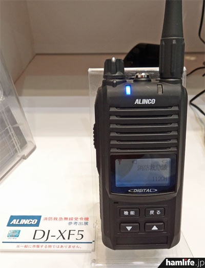 参考出品のデジタル消防救急無線受令機(ハンディタイプ)、DJ-XF5