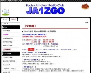 府中アマチュア無線クラブのWebサイト
