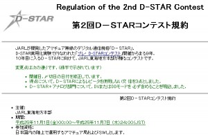 JARL東海地方本部のコンテストページに掲載されている「第2回D-STARコンテスト」の規約より