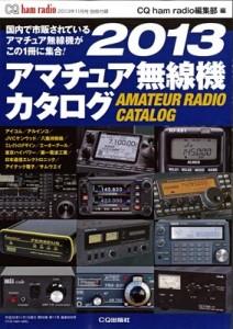 CQ ham radio 2013年11月号の付録表紙