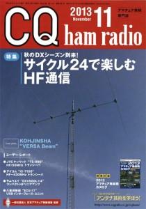 「CQ ham radio」2013年11月号表紙