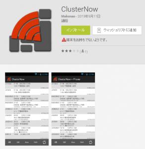 スマートフォン用Androidアプリ「ClusterNow」がGoogle Pleyでリリース