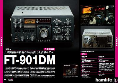 「アマチュア無線機コレクション<FT-101の時代>」の中からFT-901DM紹介誌面