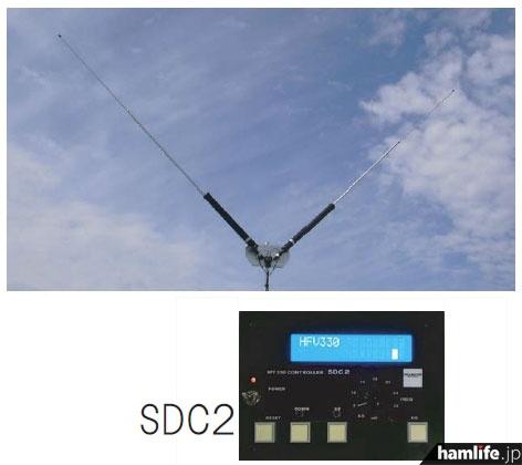 HFV330と付属のコントローラー・SDC2(第一電波工業のプレスリリースより)