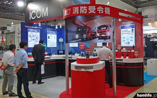 「危機管理産業展2013」のアイコムブース。この会場での初お披露目となる260MHz帯の消防デジタル無線受令機を訴求する造りになっている