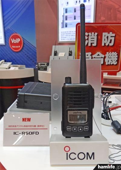 ハンディタイプの消防デジタル受令機、IC-R60FD
