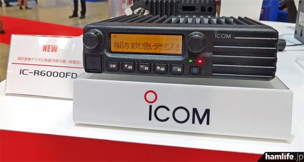 車載タイプの消防デジタル受令機、IC-R6000FD