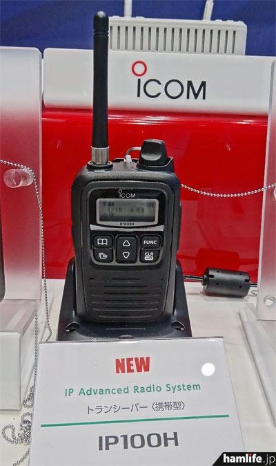 無線LANで交信する「IP Advanced Radio System」のハンディトランシーバー、IP100H