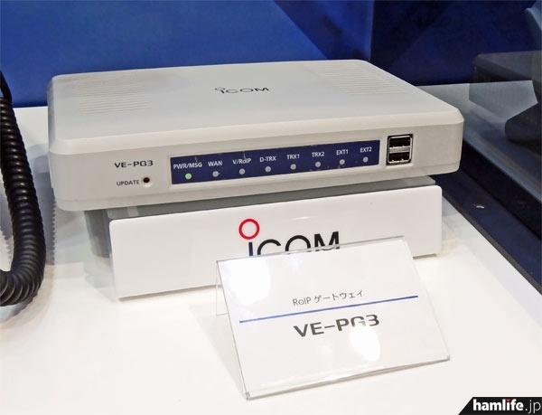 一般の無線機とインターネット回線を接続するRoIP(Radio over IP)通信拡張ユニットのVE-PG3