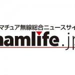 関東総通、「アマチュア局の旧スプリアス規格の機器での開設や変更は11月30日まで」と呼びかけ--10月15日(日)~10月21日(土)まで先週の記事アクセスランキングTop10