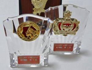かつて「オール千葉コンテスト」では、県内各部門の第1位に「楯」を授与していたが、予算の関係から2010年をもって廃止となってしまった。