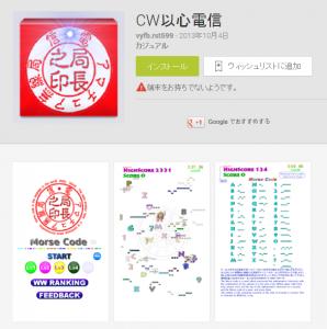 スマートフォン用Androidアプリ「CW以心電信」がGoogle Pleyでリリース