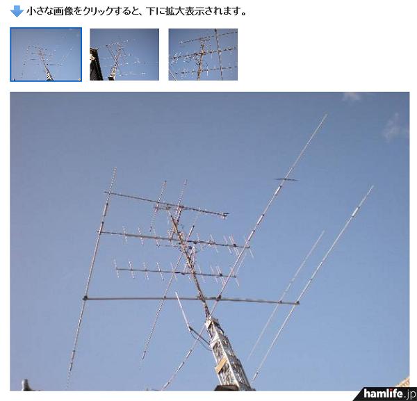 画像からHFマルチバンド八木や430MHz帯、1200MHz帯などの八木アンテナが確認できる(ヤフオクの画面から)