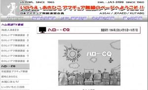 アマチュア無線に関する資料が豊富な、JA1SWL 井上氏のWebサイト。テレビドラマ「ハローCQ」も詳細に解説されている