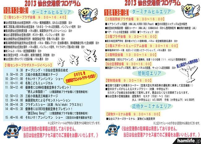 仙台空港祭プログラム