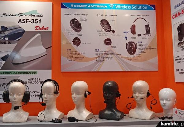 さまざまな活動現場に対応したワイヤレスヘッドセットを用意