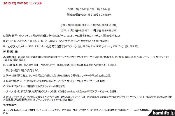 日本語で記載されている「CQ World Wide DX Contest」の公式ルール