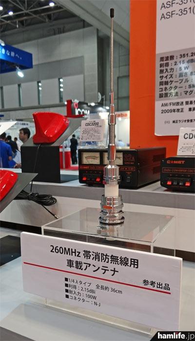 260MHz帯1/4波長の車載アンテナも参考出品。折り曲げロック機能や衝撃防止のスプリング機能などを装備