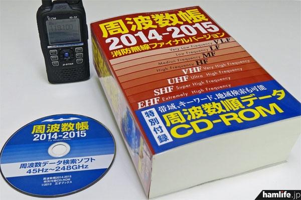 厚さ65mm、重量1720gという『周波数帳2014-2015』。奥のID-51なら6.7台分の重さがある。それゆえ購入は通販をオススメしたい