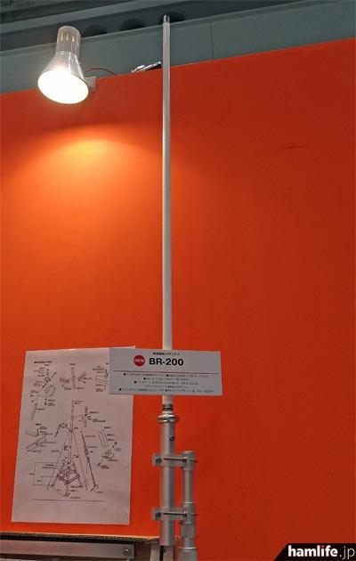 500kHz~1300MHzをカバーする受信専用のGPアンテナ(プリアンプ内蔵)BR-200。新製品でハムフェア2013会場でも展示された