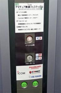 昨年の「アイコムアマチュア無線フェスティバル」は、同社本社の玄関前、1階ショールーム、3階が会場になった。これはエレベーター内の表示=2012年12月15日撮影