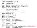 「JA9コンテストHF 2013」の規約(一部抜粋)