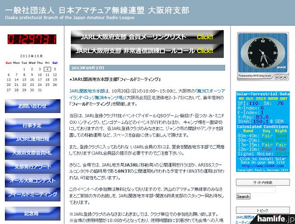 JARL関西地方本部主催「フィールドミーティング」を告知するJARL関西支部Webサイト