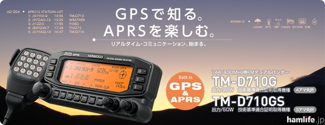 TM-D710G紹介ページ