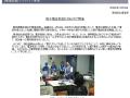 10月29日付の東海総通「マルチメディア東海」で紹介された「親子電波教室」の記事(同Webサイトから)