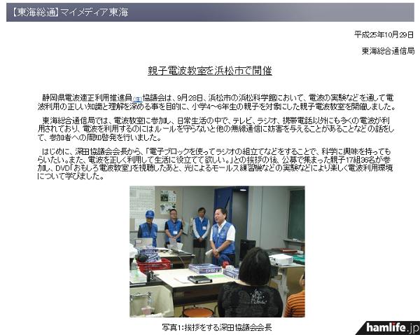10月29日付の東海総通「マイメディア東海」で紹介された「親子電波教室」の記事(同Webサイトから)